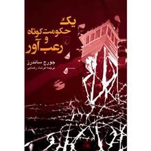 کتاب يک حکومت کوتاه و رعب آور اثر جورج ساندرز