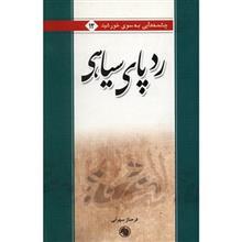 کتاب رد پاي سياهي اثر فرحناز سهرابي