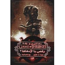 کتاب نغمه آتش و يخ جلد 5 - رقص با اژدهاها 2 - اثر جرج آر. آر. مارتين
