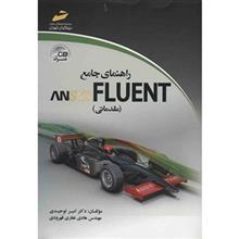 کتاب راهنماي جامع ANSYS FLUENT (مقدماتي) اثر امير توحيدي