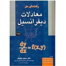 کتاب راهنماي حل معادلات ديفرانسيل اثر مسعود نيکوکار