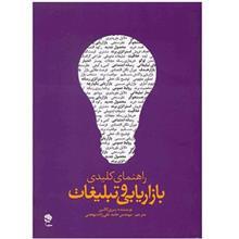 کتاب راهنماي کليدي بازاريابي و تبليغات