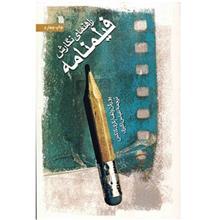 کتاب راهنماي نگارش فيلمنامه اثر يورگن ولف