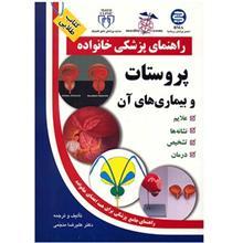 کتاب پروستات و بيماري هاي آن اثر عليرضا منجمي