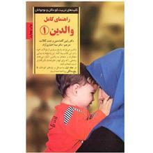 کتاب راهنماي کامل والدين 1