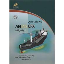 کتاب راهنماي جامع ANSYS CFX (پيشرفته) اثر کاظم اسماعيل پور