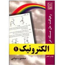 کتاب رهيافت حل مسئله در الکترونيک اثر محمود دياني - جلد اول