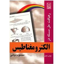 کتاب رهيافت حل مسئله در الکترومغناطيس اثر محمود دياني