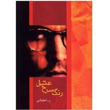 کتاب رنگ سرخ عشق