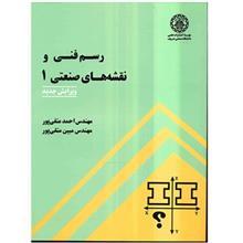 کتاب رسم فني و نقشه هاي صنعتي 1 اثر احمد مقي پور