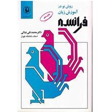 کتاب روش نو در آموزش زبان فرانسه اثر محمد تقي غياثي