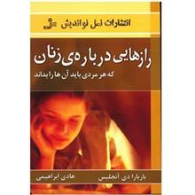 کتاب رازهايي درباره زنان که هر مردي بايد آنها را بداند اثر باربارا دي آنجليس