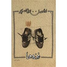 کتاب رفوزه ها اثر ابوالفضل زرويي نصرآباد