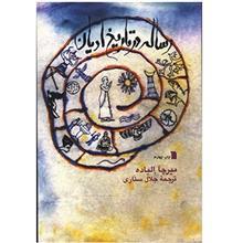 کتاب رساله در تاريخ اديان اثر ميرچا الياده