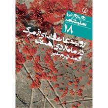 کتاب روايت عاشقانه اي از مرگ در ماه اردي بهشت اثر محمد چرم شير