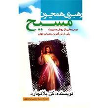 کتاب رهبري همچون مسيح اثر کنت بلانچارد