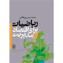 کتاب رياضيات براي اقتصاد و مديريت اثر محمدحسين پورکاظمي