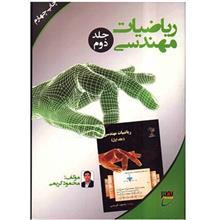 کتاب رياضيات مهندسي اثر محمود کريمي - جلد دوم