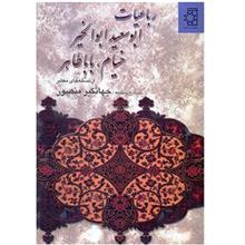 کتاب رباعيات ابوسعيد ابوالخير، خيام، بابا طاهر