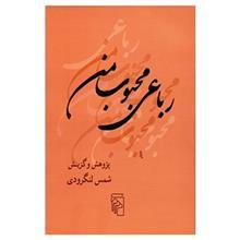 کتاب رباعي محبوب من اثر شمس لنگرودي