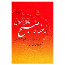 کتاب رخسار صبح اثر مير جلال الدين کزازي