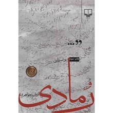 کتاب رمادي اثر آرش جواهري