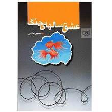 کتاب عشق سال هاي جنگ اثر حسين فتاحي