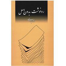 کتاب رونوشت بدون اصل اثر نادر ابراهيمي