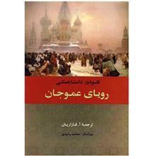کتاب روياي عمو جان