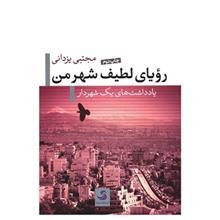 کتاب روياي لطيف شهر من، يادداشت هاي يک شهردار اثر مجتبي يزداني