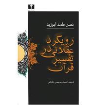 کتاب رويکرد عقلاني در تفسير قرآن اثر نصر حامد ابوزيد