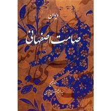 کتاب ديوان صامت اصفهاني