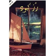 کتاب رز کبود اثر فهيمه رحيمي