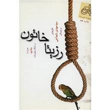 کتاب رزيتا خاتون اثر سيدمهدي شجاعي