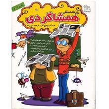 کتاب روزنامه سقفي همشاگردي