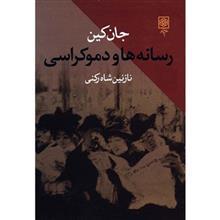 کتاب رسانه ها و دموکراسي اثر جان کين