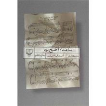 کتاب ساعت 10 صبح بود اثر احمدرضا احمدي