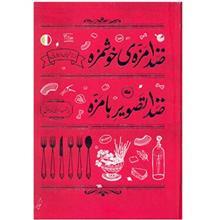 کتاب صد مزه خوشمزه، صد تصوير با مزه (آشپزي ايتاليايي)