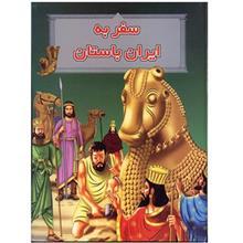 کتاب سفر به ايران باستان اثر کاميار جولايي