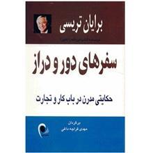 کتاب سفرهاي دور و دراز (حکايتي مدرن در باب کار و تجارت)