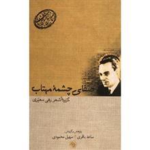 کتاب صفاي چشمه مهتاب - گزيده شعر رهي معيري