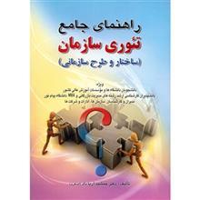 کتاب راهنماي جامع تئوري سازمان اثر جمشيد اصغري