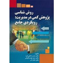 کتاب روش شناسي پژوهش کمي در مديريت، رويکردي جامع اثر حسن دانايي فرد