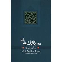 کتاب سحرگاه با شيطان اثر عبدالرضا فريدزاده