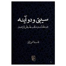 کتاب سيبي و دو آينه اثر قاسم هاشمي نژاد