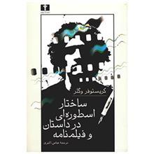 کتاب ساختار اسطوره اي در داستان و فيلمنامه اثر کريستوفر وگلر