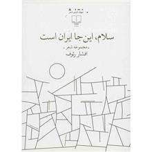 کتاب سلام اين جا ايران است اثر افشار رئوف