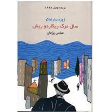 کتاب سال مرگ ريکاردو ريش اثر ژوزه ساراماگو