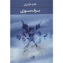 کتاب برف سوزي اثر ناهيد فرامرزي