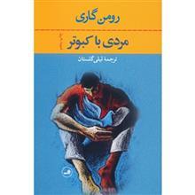 کتاب مردي با کبوتر اثر رومن گاري